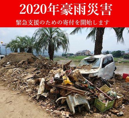 2020年豪雨災害