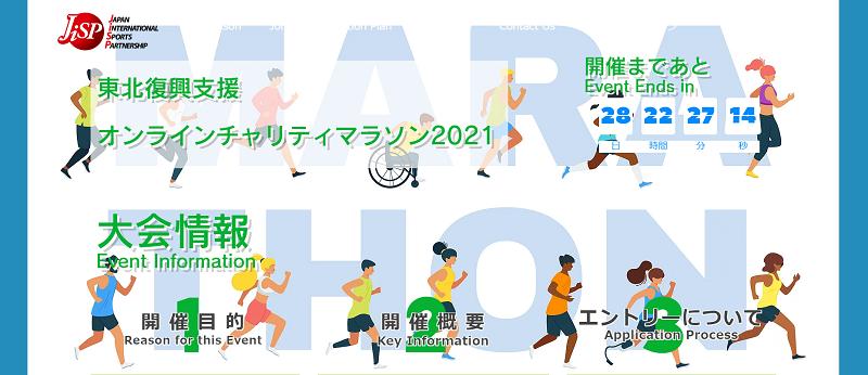 【エントリー受付中!】東北復興支援オンラインチャリティマラソン2021