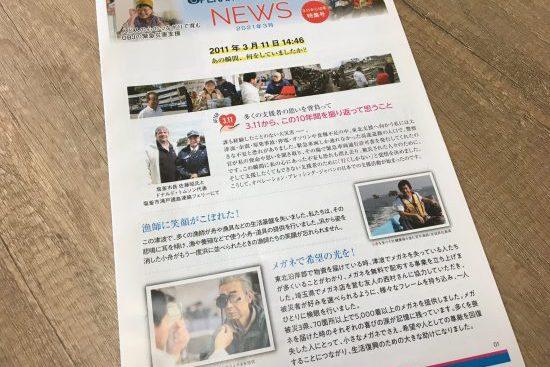 OBJニュースレター