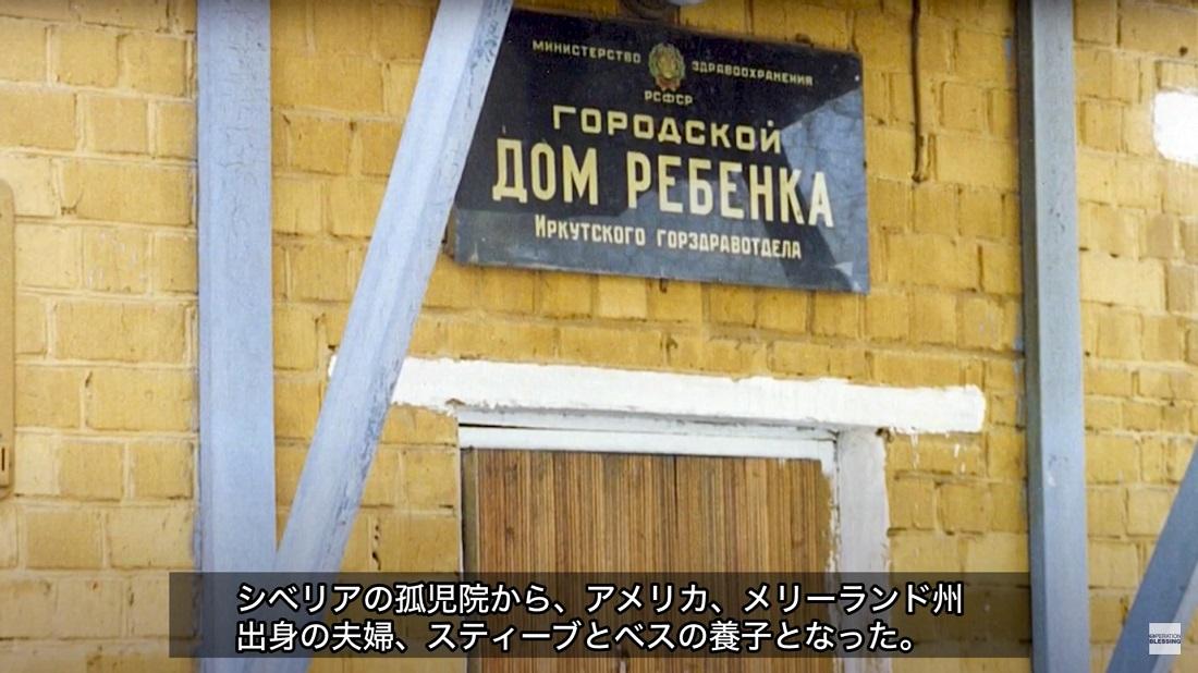 シベリアの孤児院からアメリカで養子へ