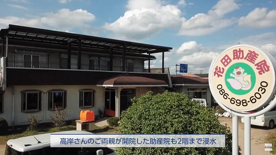 ハウスクリーニング 花田助産院