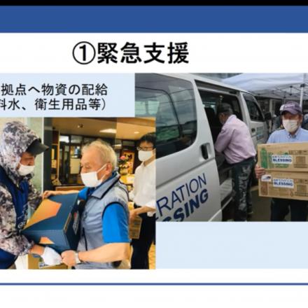 初のオンライン開催!「OBJ活動報告会~熱海土石流災害支援の現場から~」を実施しました