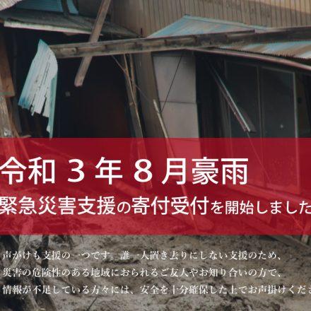 令和3年8月豪雨緊急災害支援の寄付受付を開始しました
