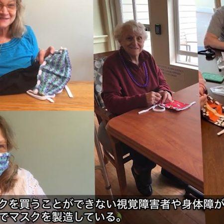 コロナ禍でマスクを購入することができない視覚障がい者や身体障がい者に無料でマスクを製造